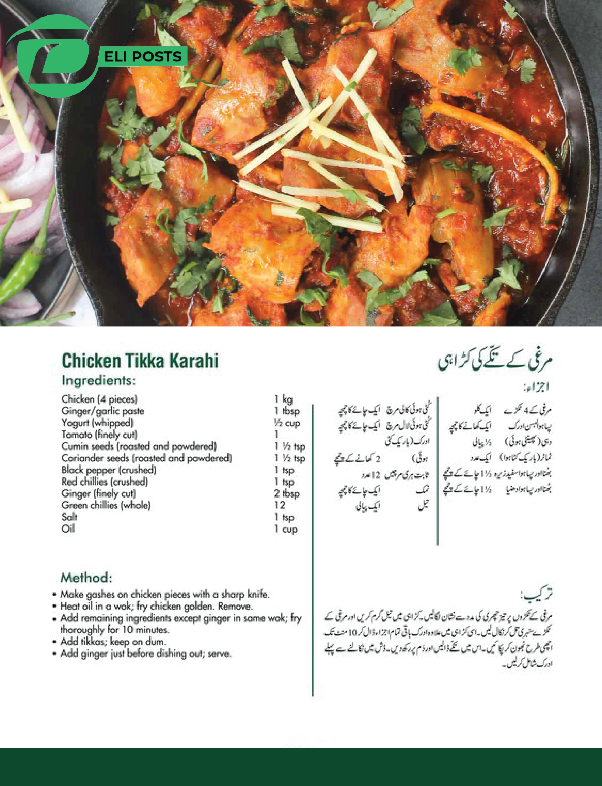 chicken tikka karahi